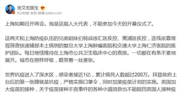 """张文宏:上海防疫正全力奔跑 """"陶瓷店里抓老鼠""""避免社会停摆"""