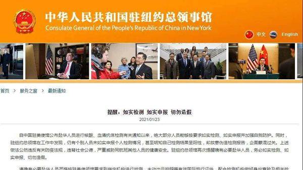 中国驻纽约总领馆:个别赴华人员伪造检测报告,企图蒙混过关