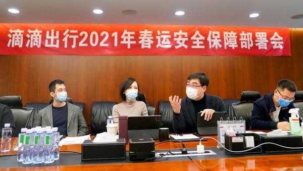 滴滴发布2021年春运安全保障公告 十项安全举措守护春运