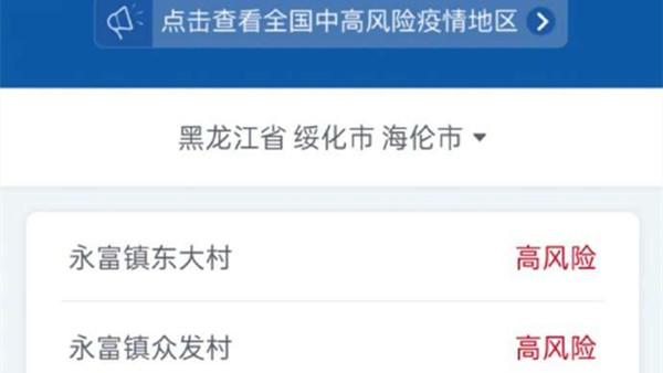 黑龙江海伦市两地升为高风险地区