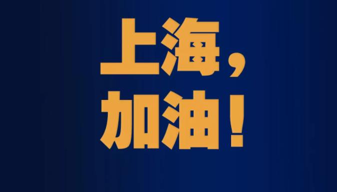 """上海昨天本地""""零新增""""!市长:上海这波疫情总体可控!"""