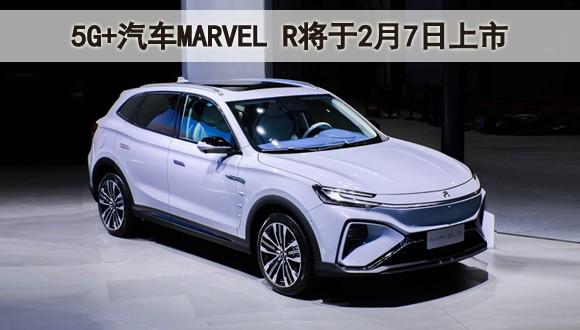 5G+汽车MARVEL R将于2月7日上市