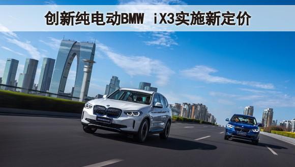 创新纯电动BMW iX3实施新定价