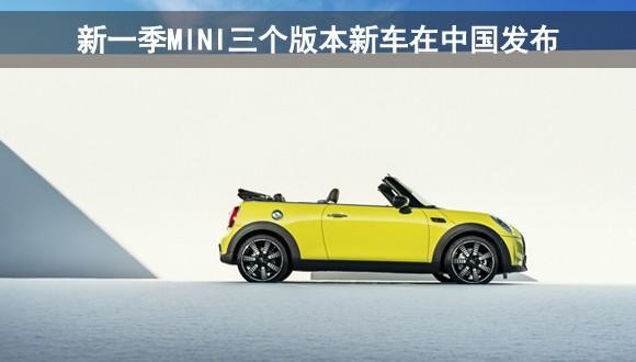新一季MINI三个版本新车在中国发布