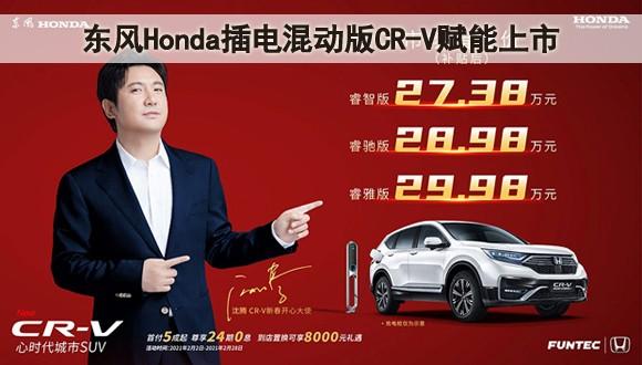 东风Honda插电混动版CR-V赋能上市
