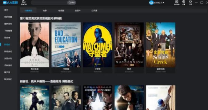 """上海警方:""""人人影视字幕组""""14人被捕!会员超过800万,侵权片子2万多部!"""