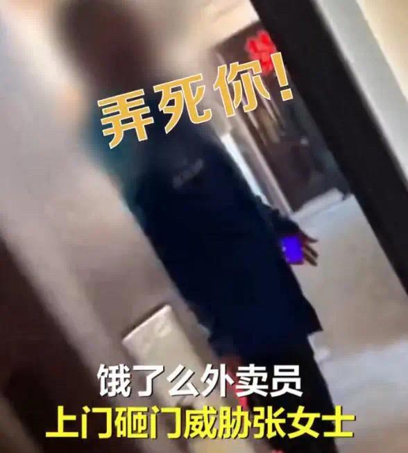 """被迫搬家!上海独居女子遭外卖员""""弄死你""""威胁!只因一个差评!"""