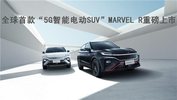 """全球首款""""5G智能电动SUV""""MARVEL R重磅上市售价21.98万-23.98万元,提供丰富选装包及用户权益"""