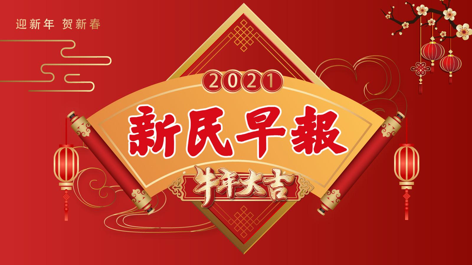 这种汤圆口味竟在网上销量增长最多!上海人能接受吗?10天报13次火警,这户住宅发生了什么? | 新民早报[2021.2.26]