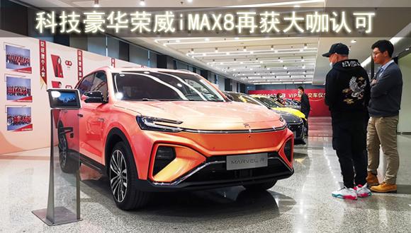 """科技豪华荣威iMAX8再获大咖认可 """"地平线""""创始人余凯提新车过年"""
