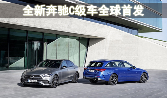 全新奔驰C级车全球首发