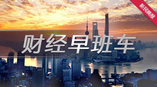 财经早班车|香港计划将股票印花税税率从0.1%提高至0.13%