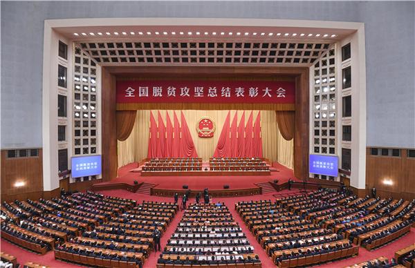 全国脱贫攻坚总结表彰大会在京隆重举行