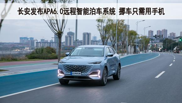 长安发布APA6.0远程智能泊车系统 挪车只需用手机