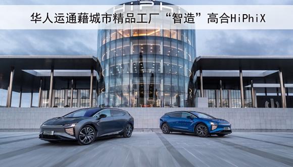 """华人运通藉城市精品工厂""""智造""""高合HiPhiX 全球首款可进化超跑SUV量产5月交付"""