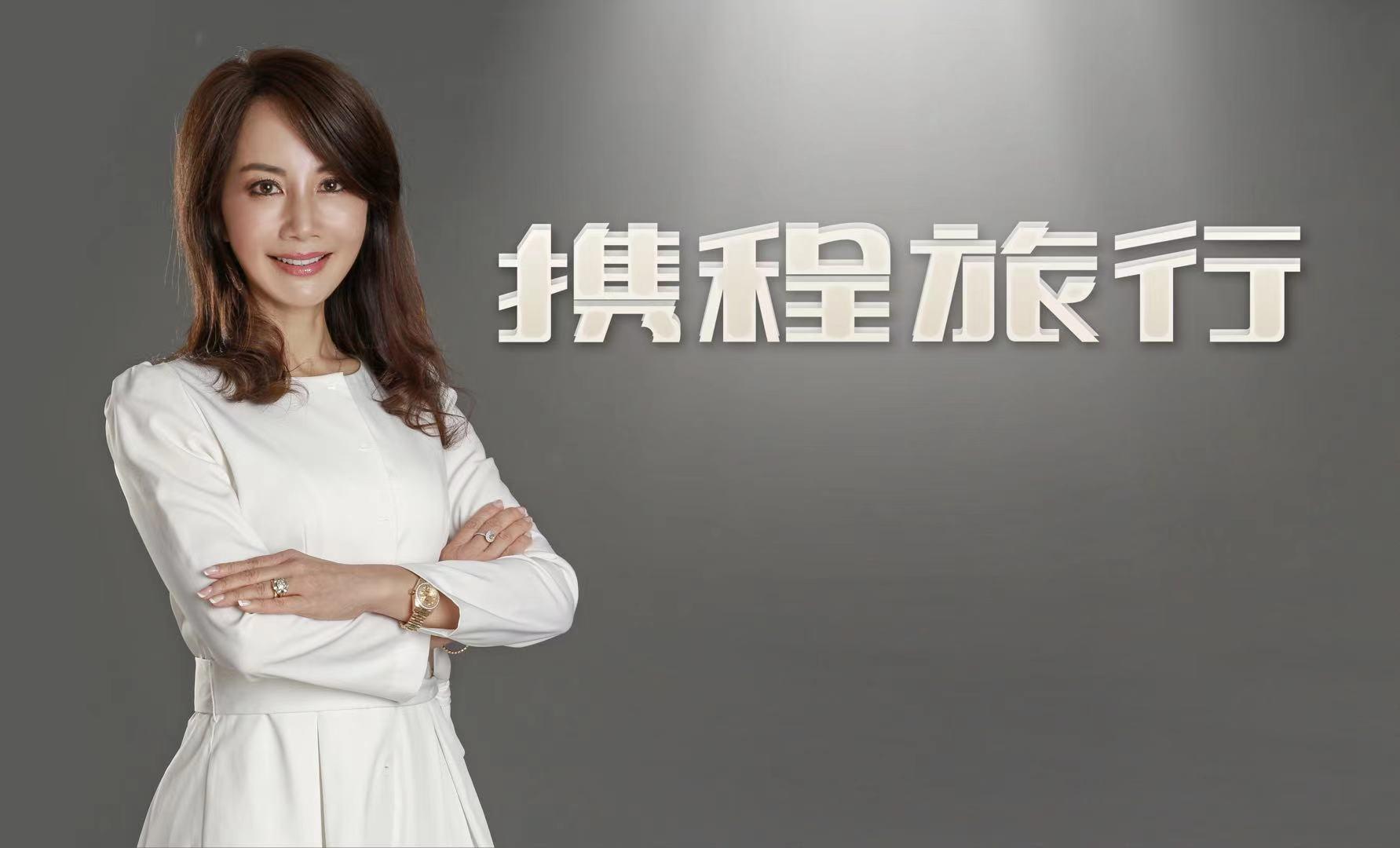 携程CEO孙洁:确保为所有员工提供平等的发展机会