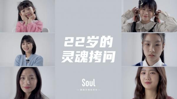 Soul支持Z世代女性多元价值观,发布《22岁答案之书》
