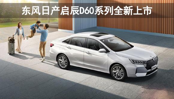 幸福启程 东风日产启辰D60系列全新上市
