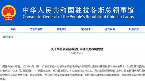 中国驻拉各斯总领馆提醒防范新冠病毒尼日利亚突变株
