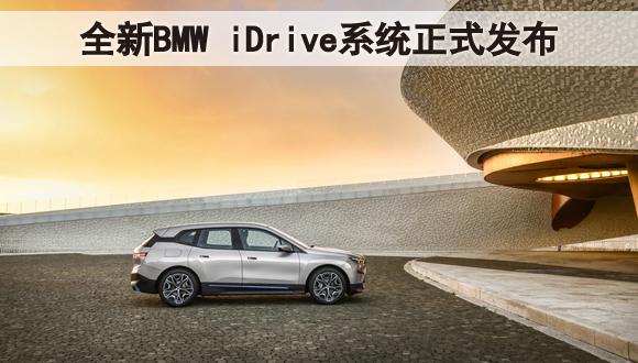 全新BMW iDrive系统正式发布
