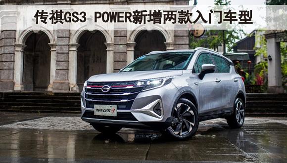 传祺GS3 POWER新增两款入门车型