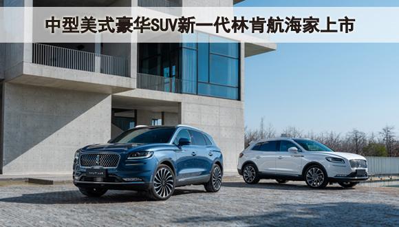 中型美式豪华SUV新一代林肯航海家上市