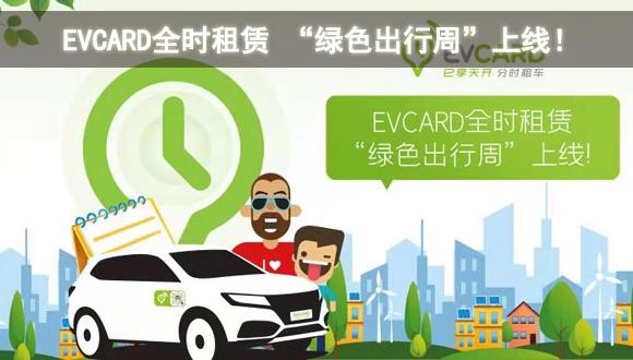 "EVCARD全时租赁 ""绿色出行周""上线!"
