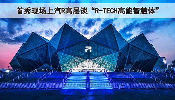 """定义汽车未来 合作共攀高峰 首秀现场上汽R高层谈""""R-TECH高能智慧体"""""""