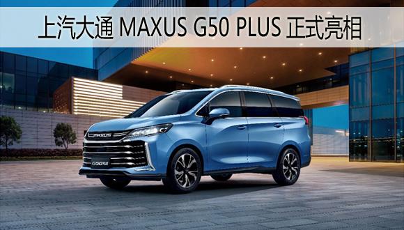 高感官科技加持智能出行 上汽大通MAXUS G50 PLUS正式亮相