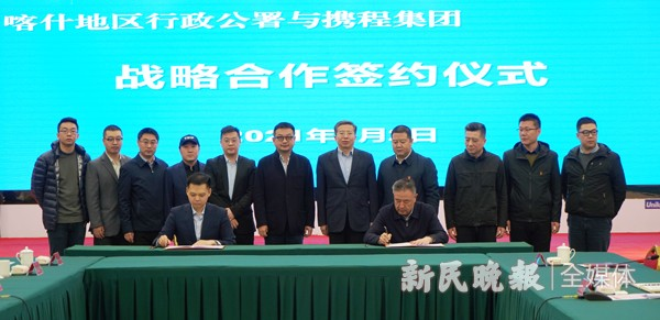 喀什地区与携程集团签署战略合作协议 推动旅游振兴