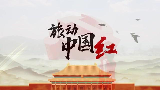 【旅动中国红】革命摇篮 领袖故里——八一!八一!追寻永远的军魂