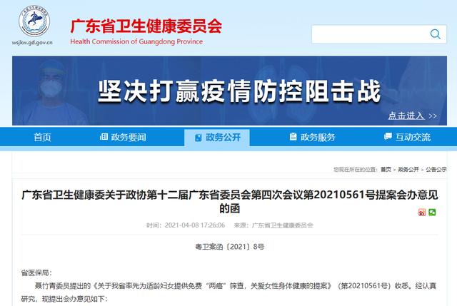 广东有望免费接种HPV疫苗?广东省卫建委最新回复!