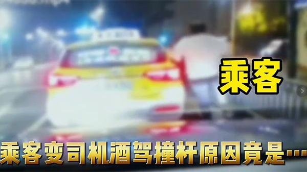 奇葩!醉酒男子嫉妒出租司机先送朋友回家 竟夺车醉驾一头撞上电线杆