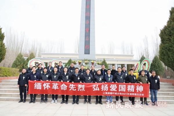 上海援疆叶城分指组织开展清明节祭扫活动