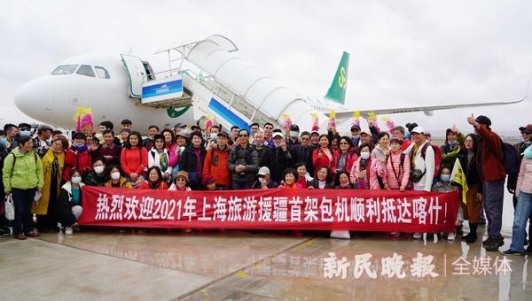 2021沪喀旅游援疆包机首飞 助推喀什实施乡村振兴战略