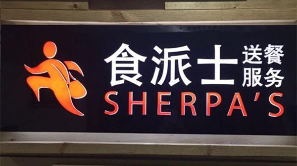 """食派士因""""二选一""""垄断行为被上海市场监管局罚款116万元"""