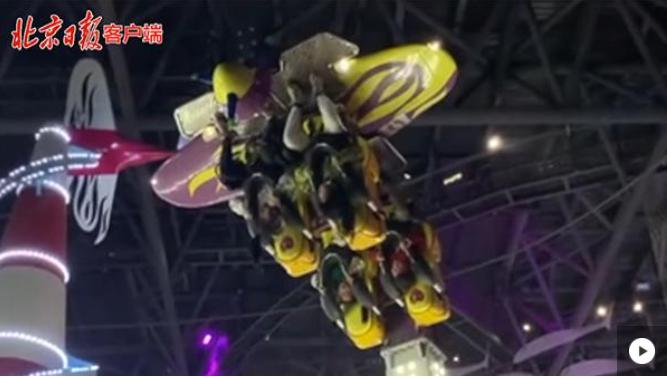 北京欢乐谷一高空游乐设施发生故障,多名儿童被倒挂高