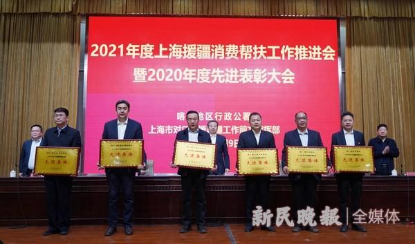 开拓上海消费帮扶新模式 激发喀什乡村振兴新动能——2021年度上海援疆消费帮扶工作推进会暨2020年度先进表彰大会召开
