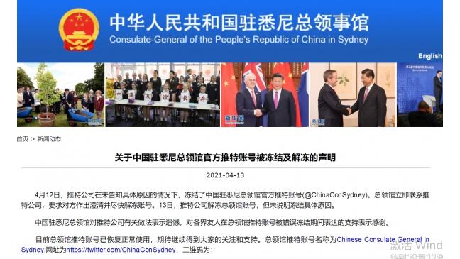 推特冻结中国驻悉尼总领馆账号,中领馆回应