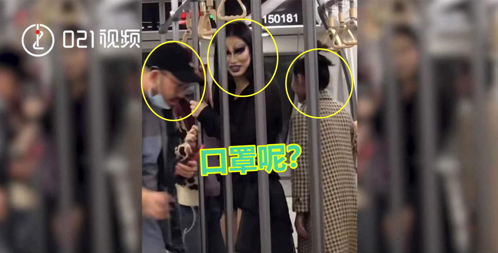 上海地铁15号线奇葩一幕:乘客化惊悚妆摆拍,还不戴口罩?