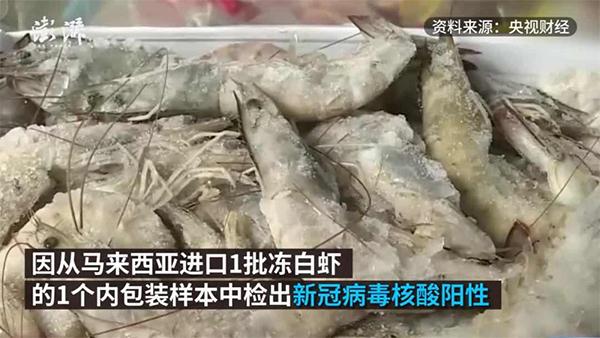 马来西亚一批进口冻白虾内包装检出新冠核酸阳性