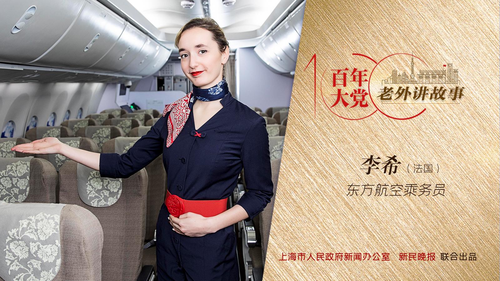 李希:我在乐动体育做空姐,见证中法距离越来越近   百年大党-老外讲故事(12)