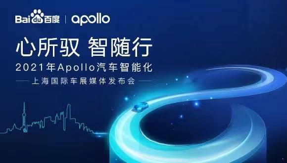 """""""心所驭 智随行""""百度Apollo 2021年上海国际车展汽车智能化媒体发布会"""