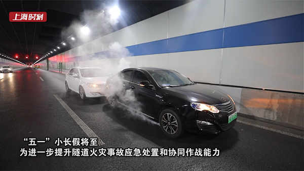 """视频   隧道""""突冒浓烟""""!一场消防演练昨晚在北翟路地道进行"""