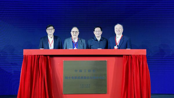 中国工程院与乐动体育共建的这个展示与转化中心今天成立!李强宋健徐匡迪李晓红共同揭牌