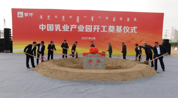 """中国乳业产业园奠基 以高质量发展助力中国乳业抢占""""四大高地"""""""