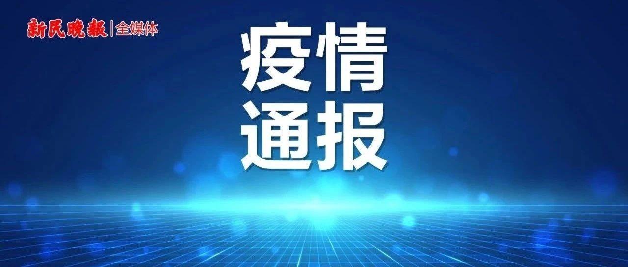 最新通报!上海新增5例境外输入病例!1人为4月11日隔离期满后出现症状