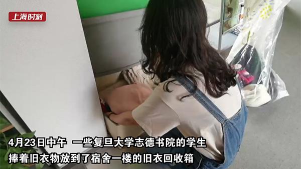 新民拍客 | 为何这个箱子里都是旧衣服?复旦学生的答案很暖!