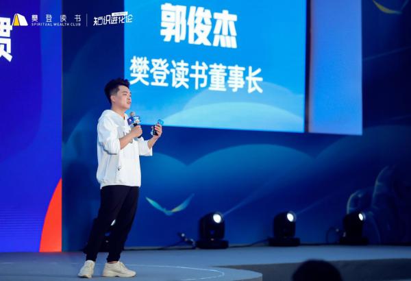 拓宽内容边界,樊登读书推出企业版、亲子和精读类产品