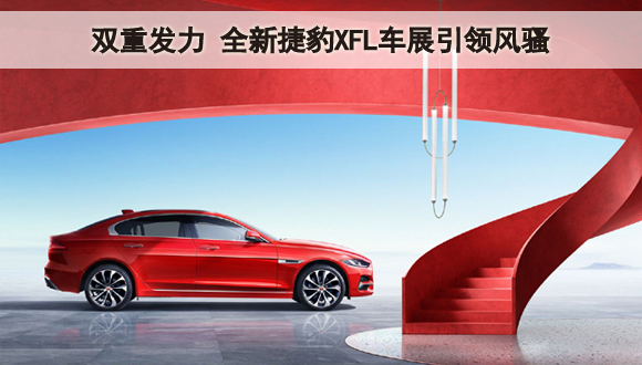 双重发力 全新捷豹XFL车展引领风骚